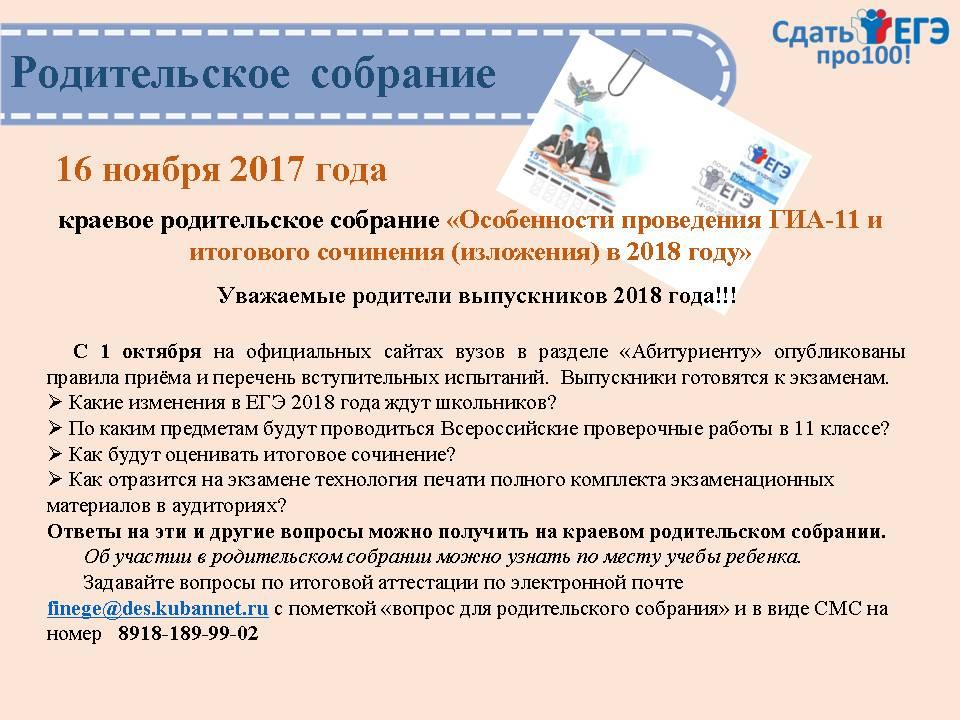 Единый государственный экзамен 2018-2018 г математика 11 класс ответы